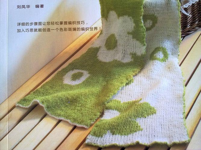 双面编织围巾