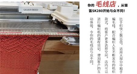 家用编织机SK280