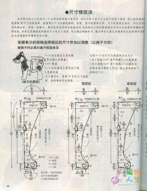 手工diy俱乐部 69 服装设计与裁剪 69 狗狗的服装书(有实例彩图