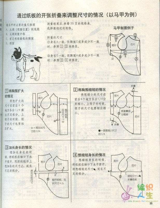 宠物衣服制作图纸