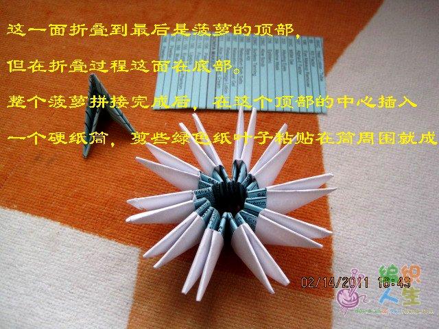 折叠纸天鹅与菠萝方法-织姐