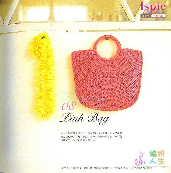 【一线一品】钩针编织夏天的包包和帽子(日文 整书上传 来自台湾汪汪)
