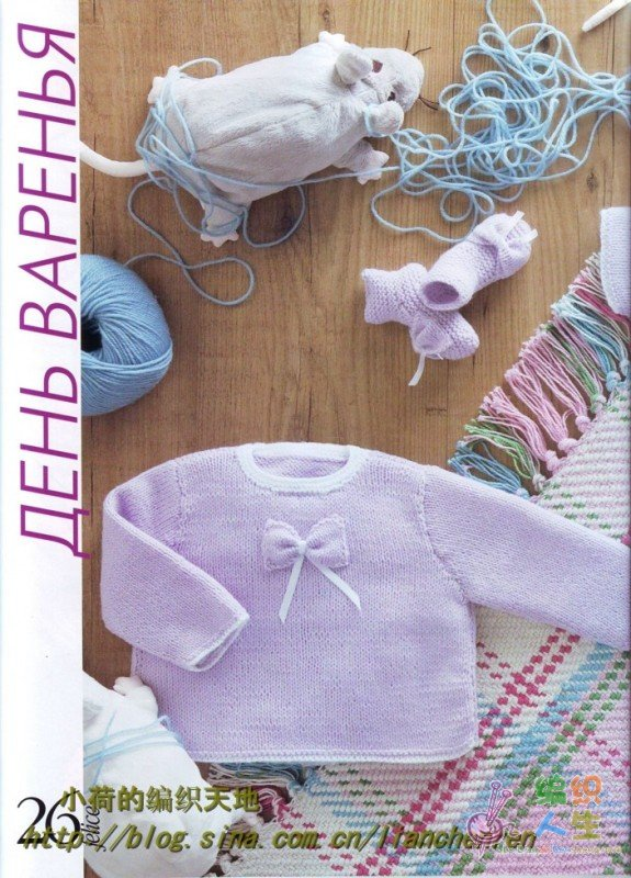 一本超级可爱的婴儿装杂志