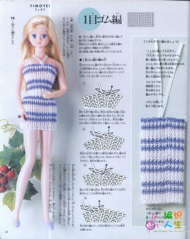 芭比娃娃衣服制作日文整本上传