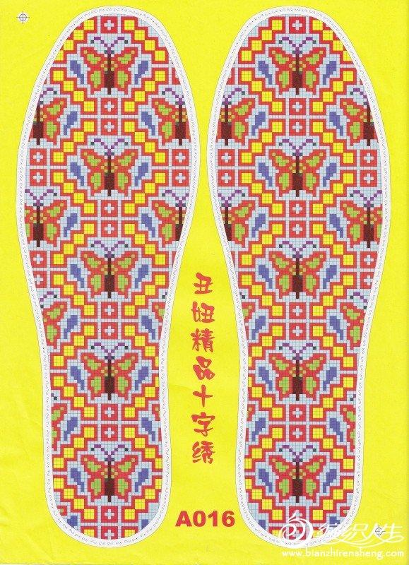 十字繡鞋墊圖紙【圖片 價格 包郵 視頻】_淘寶助理