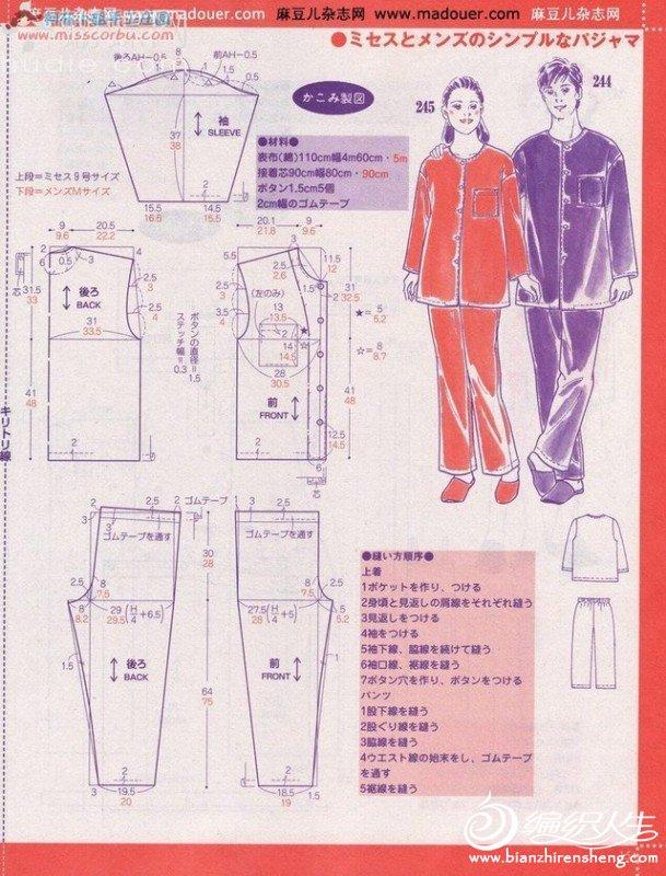 本帖最后由 rosaqlf 于 2013-8-16 17:37 编辑 一晃买缝纫机整整两个月了, 从啥也不懂,磕磕碰碰,开始学着裁剪, 感觉现在还没有真正入门。平时上班工作忙啊 做些笔记。 1. 一开始做的小包和用旧T恤做的短裤。 难点和心得: (1)旧牛仔裤裁的布,买的牛仔线比较粗,需要换机针,调整压力,很长一段时间踩出来线一团。压脚碰到厚的地方会在原地打转。 (2)装拉链是技术活,不太会。 (3)做的时候内层踩反了:cry 练习了接腰头,装了口袋。 2747739 2.
