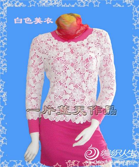 2.白色美衣正面 1.jpg