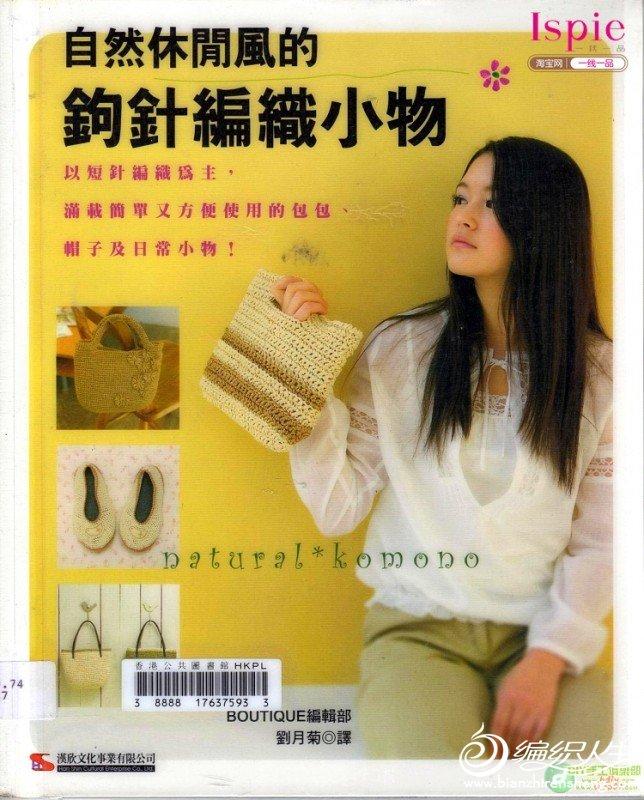 【中】自然休闲风的钩针编织小物.jpg