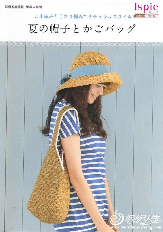 【日文原版】2011最新夏日钩编的帽子和包包.jpg