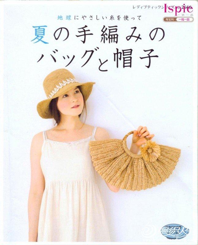 【日文原版】夏天的手工钩编包包和帽子.jpg