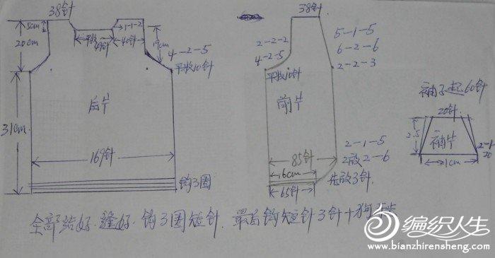 桑蚕丝样衣图解2-2.jpg