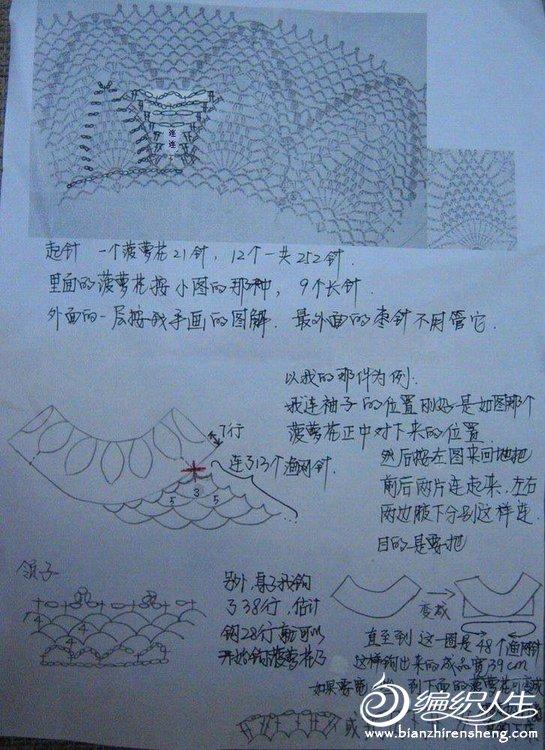 上下菠萝花衣3.jpg