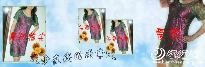 爱织裙子.jpg