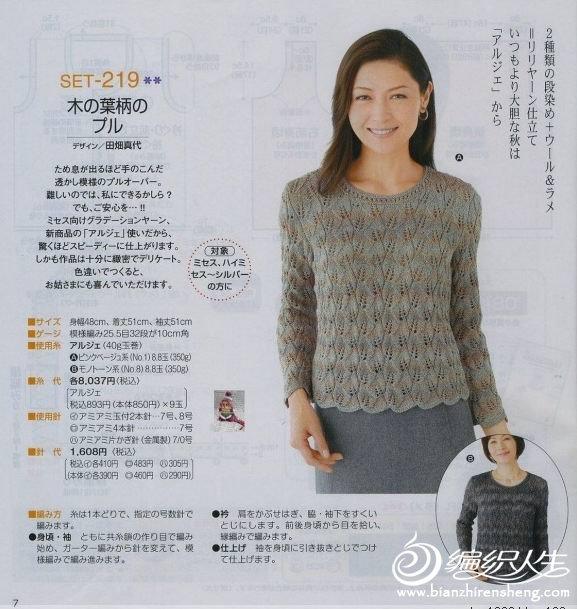 参考毛衣图.jpg