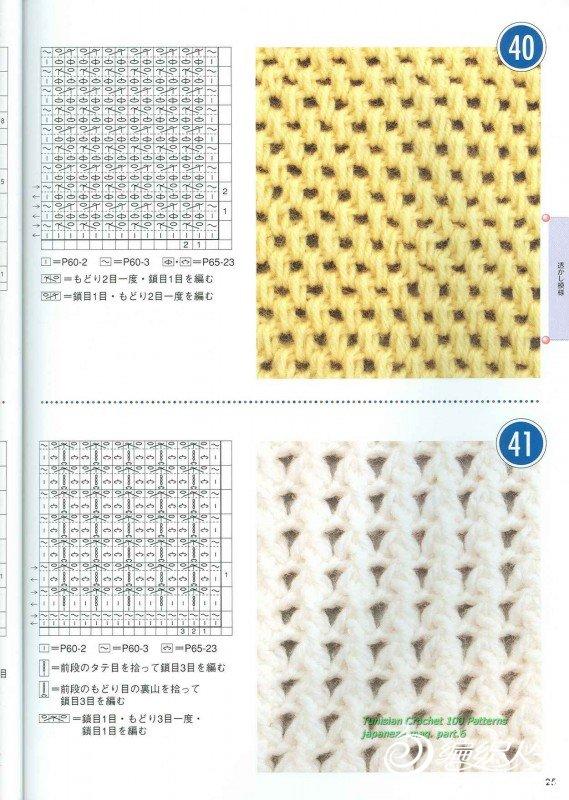 Tunisian Crochet 100 Patterns 023.jpg