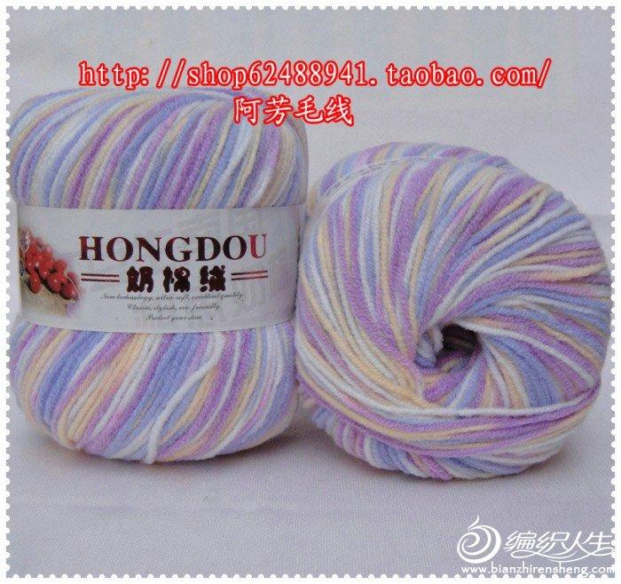 编织绒线~宝宝线~棉线~牛奶棉~红豆奶棉绒~紫色段染021★包邮.JPG
