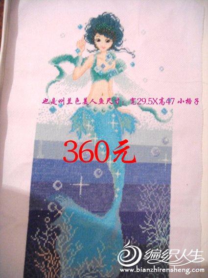 纯手工淡兰美人鱼300 拷贝.jpg