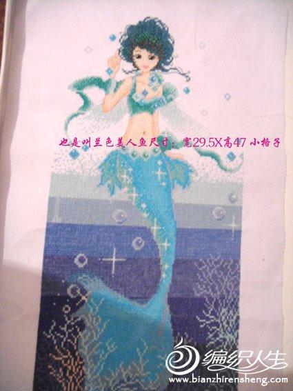 纯手工淡兰美人鱼300.jpg