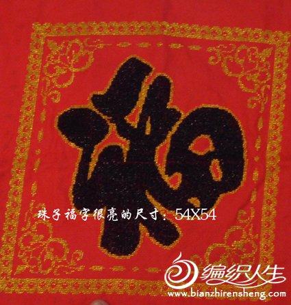 新款珠子福字400元.jpg