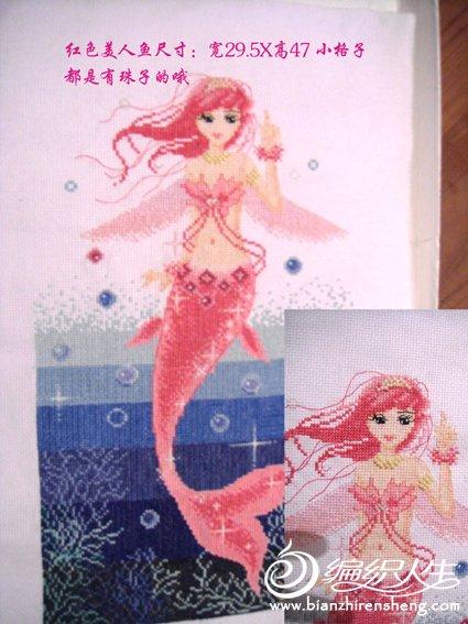 纯手工红色美人鱼 小格300.jpg