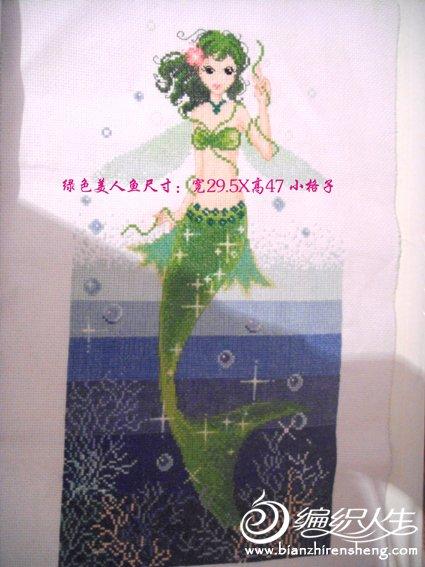 纯手工美人鱼绿色小格 300.jpg