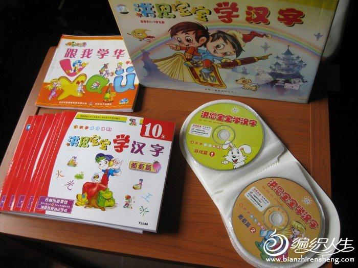 洪恩宝宝学汉字(12VCD加6册教材,定价128元。适合0-9岁儿童。让识字成为幼儿喜爱的游戏。