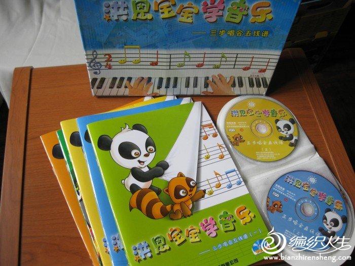 洪恩宝宝学音乐:三步唱会五线谱(适用于3-12岁儿童)7VCD加5册教材,定价118元。您想让孩子脱口唱出乐谱吗 ...