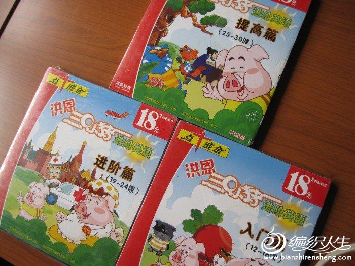 洪恩三只小猪进阶英语入门篇2VCD,进阶篇2VCD,提高篇2VCD,定价18元*3=54元