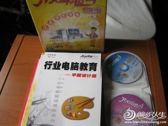 是一款具有传奇色彩的电脑教育软件,她让千万中国人学会了电脑,已荣获了21项大奖,树立了中国教育软件的精 ...