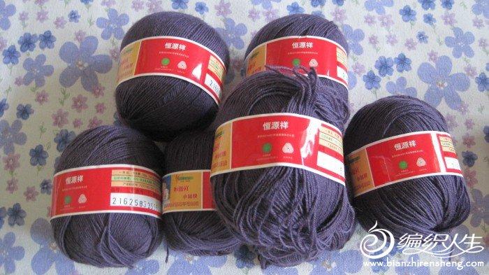 恒源祥的羊毛线,买的时候68元一斤,现在50元一斤,一共1.3斤