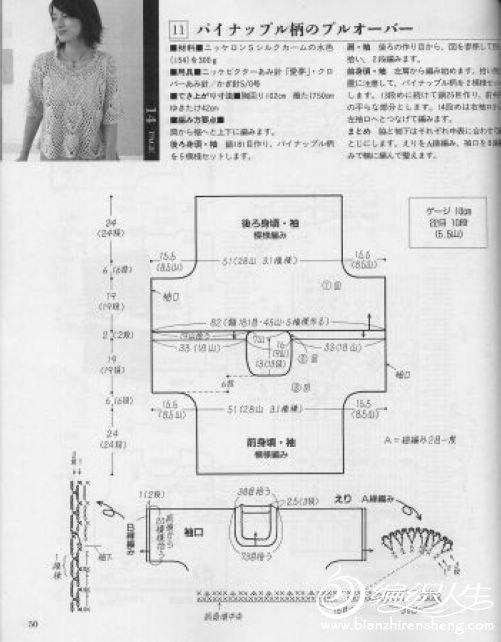 菠萝短袖图解1.jpg