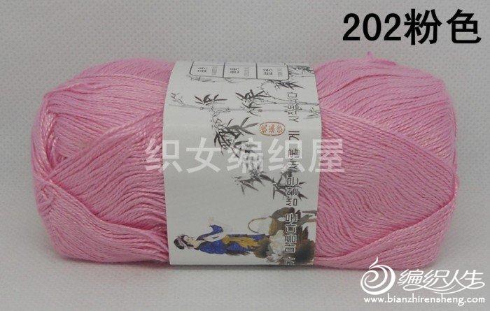 202粉色.jpg