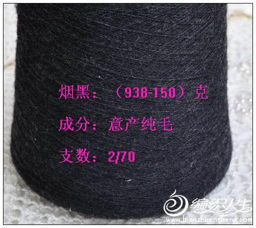 爱兰家烟黑意产纯毛-30元一斤.jpg
