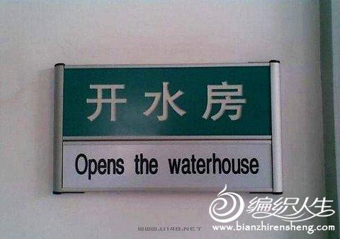 开水房.jpg