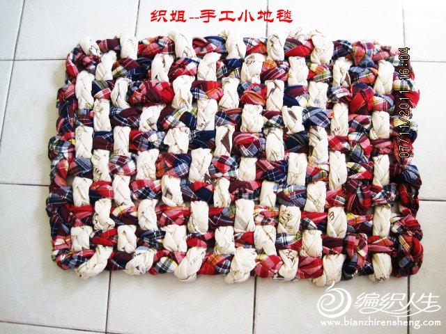 手工布艺小地毯8.jpg