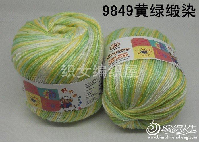 9849黄绿缎染.jpg
