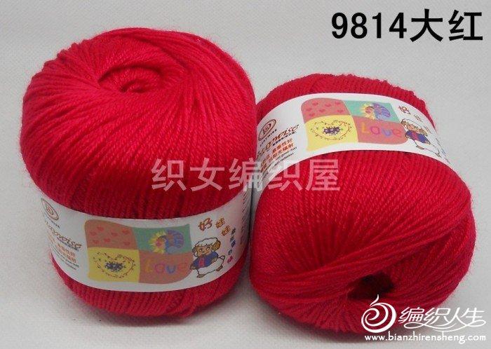 9814大红.jpg
