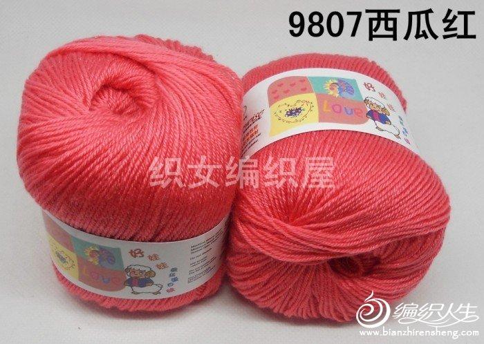 9807西瓜红.jpg