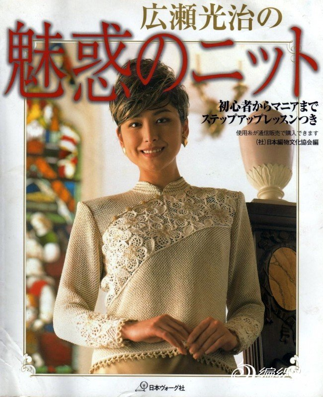 LET\'S KNIT SERIES 08-2003-00001.jpg