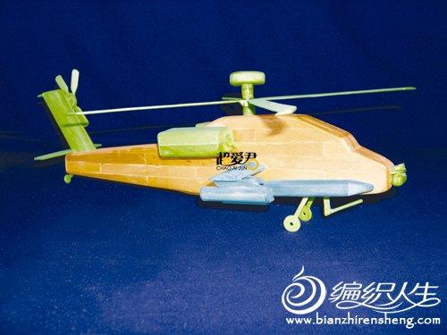 阿帕奇武装直升飞机.jpg