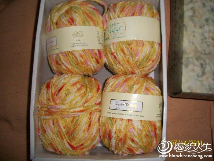 抵羊牌纯毛特种线原价40,现38每斤