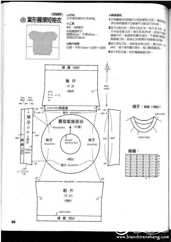 張金蘭棒針領口往下織 (53).jpg