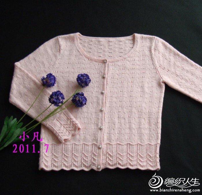 粉色开衫1.JPG