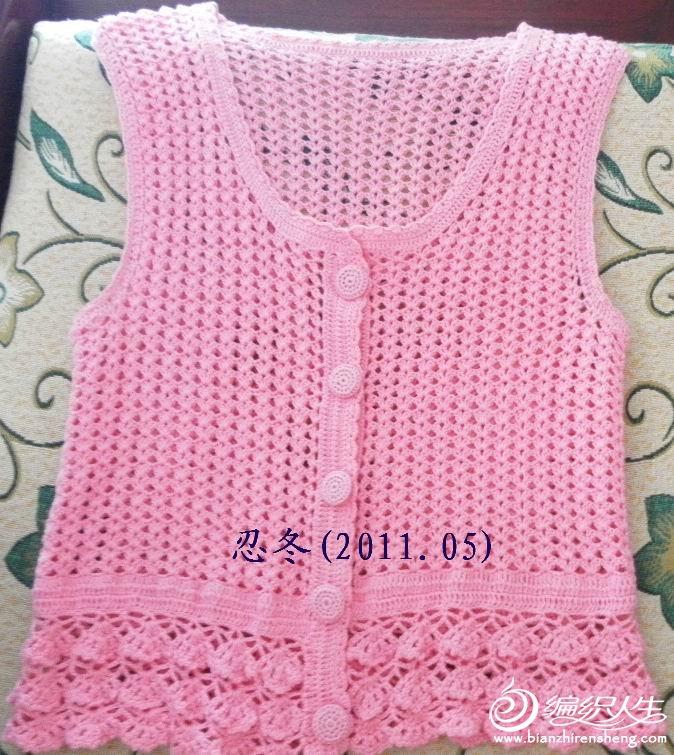 9、粉红开衫背心.jpg