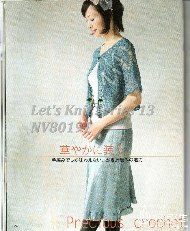 Let\'s Knit Series 13 NV80191024.JPG
