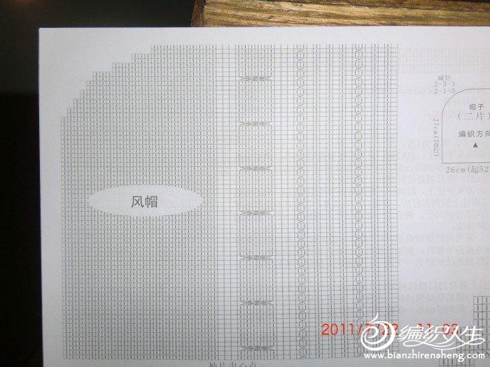 手工编织 053.jpg