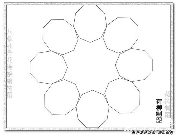 --牡丹花连接结构图--.jpg