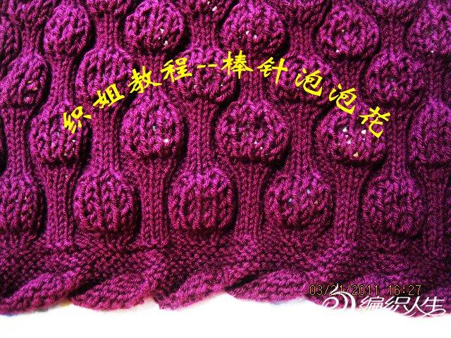 织姐教程--棒针泡泡花