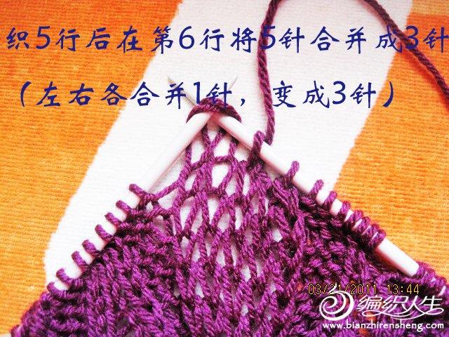 织姐-棒针泡泡花教程A (6).jpg