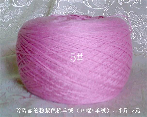 棉羊绒粉紫.jpg